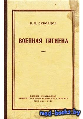Военная гигиена - Скворцов В.В. - 1949 год - 173 с.