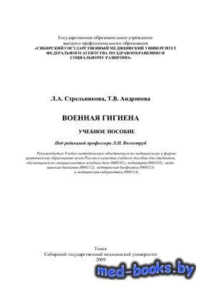 Военная гигиена - Стрельникова Л.А., Андропова Т.В. - 2009 год - 98 с.