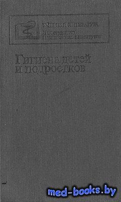 Гигиена детей и подростков - Кардашенко В.Н. - 1988 год - 512 с.