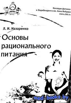 Основы рационального питания - Назаренко Л.И. - 2014 год - 144 с.