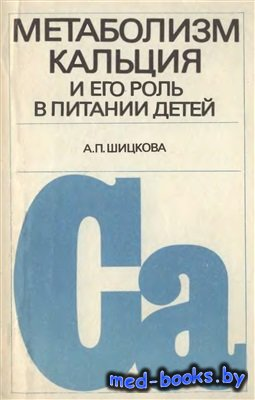 Метаболизм кальция и его роль в питании детей - Шицкова А.П. - 1984 год - 1 ...