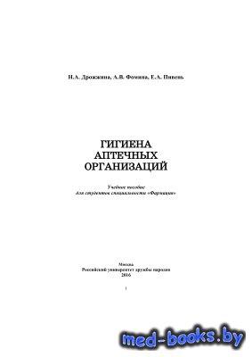Гигиена аптечных организаций - Дрожжина Н.А., Фомина А.В., Пивень Е.А. - 20 ...