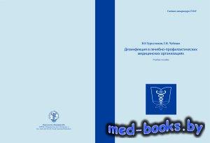 Дезинфекция в лечебно-профилактических медицинских организациях - Чубенко Г ...