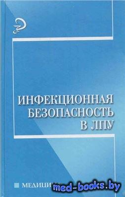 Инфекционная безопасность в ЛПУ - Шкатова Е.Ю. и др. - 2008 год - 235 с.