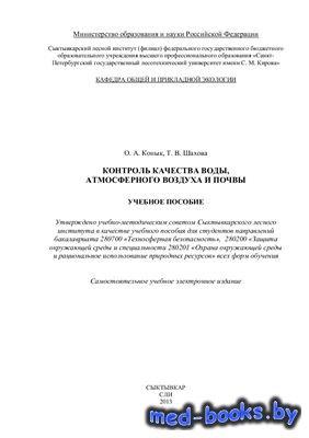 Контроль качества воды, атмосферного воздуха и почвы - Конык О.А. - 2013 го ...