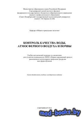 Контроль качества воды, атмосферного воздуха и почвы - Конык О.А., Шахова Т ...