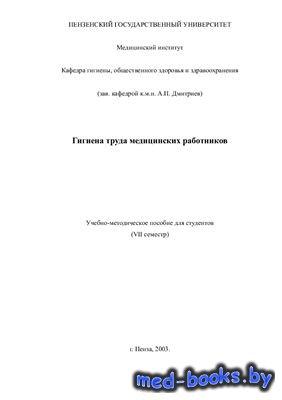 Гигиена труда медицинских работников - Баев М.В, Полянский В.В. - 2003 год  ...