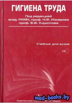 Гигиена труда - Измеров Н.Ф. - 2008 год - 595 с.
