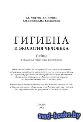 Гигиена и экология человека - Андреева Е.Е., Катаева В.А., Глиненко В.М., К ...