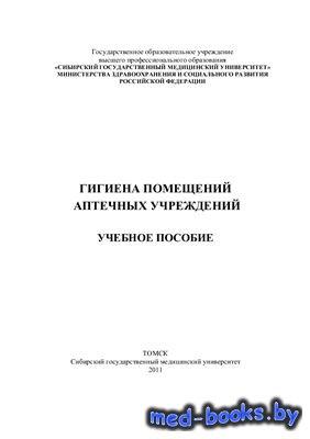 Гигиена помещений аптечных учреждений - Андропова Т.В., Волкотруб Л.П. и др ...