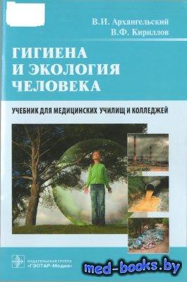 Гигиена и экология человека - Архангельский В.И., Кириллов В.Ф. - 2012 год  ...