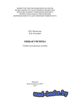 Общая гигиена - Болдырев В.Д., Механтьев И.И. - 2015 год - 156 с.