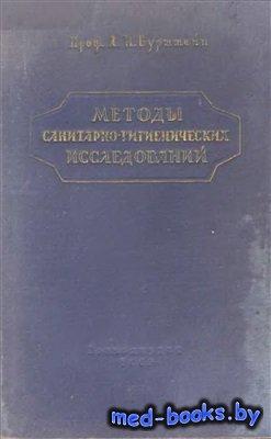Методы санитарно-гигиенических исследований - Бурштейн А.И. - 1950 год - 53 ...