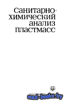 Санитарно-химический анализ пластмасс - Гурчиева З.Г. и др. - 1977 год - 27 ...