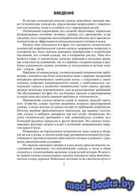 Гигиена одежды - Ермакова И.А. - 2006 год - 94 с.