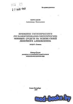Принципы гигиенического регламентирования синтетических моющих средств на о ...