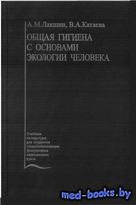 Общая гигиена с основами экологии человека - Лакшин А.М., Катаева В.А. - 20 ...