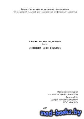 Личная гигиена подростков. Раздел Гигиена кожи и волос - Ларченко Н.А. - 20 ...