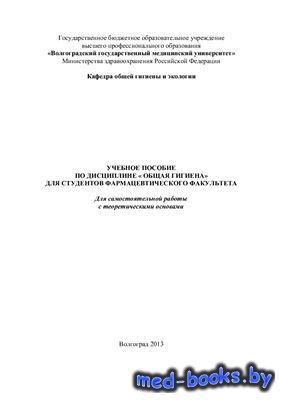Общая гигиена - Латышевская Н.И., Яцышена Т.Л. и др. - 2013 год - 216 с.