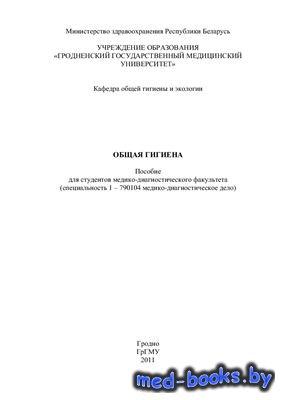 Общая гигиена - Макшанова Е.И. - 2011 год - 496 с.