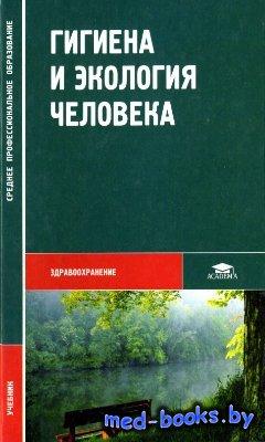 Гигиена и экология человека - Матвеева Н.А. - 2005 год - 304 с.
