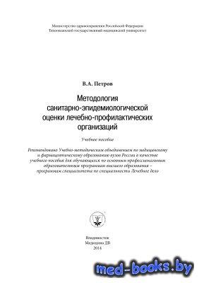 Методология санитарно-эпидемиологической оценки лечебно-профилактических ор ...