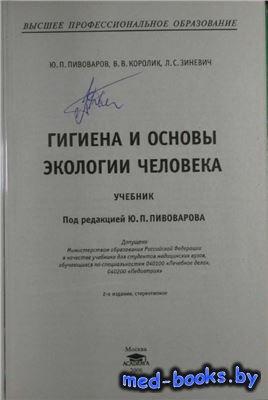 Гигиена и основы экологии человека - Пивоваров Ю.П. - 2006 год - 528 с.