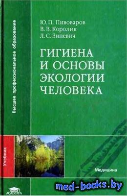 Гигиена и основы экологии человека - Пивоваров Ю.П., Королик В.В., Зиневич  ...