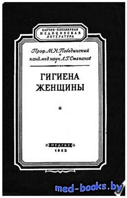 Гигиена женщины - Побединский М.Н., Степанов Л.Г. - 1952 год - 131 с.