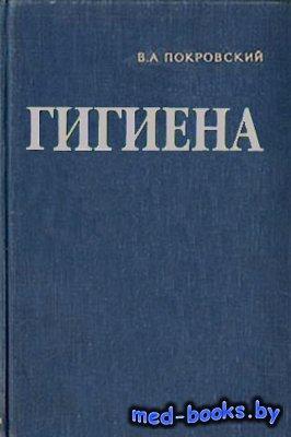 Гигиена - Покровский В.А. - 1979 год - 497 с.