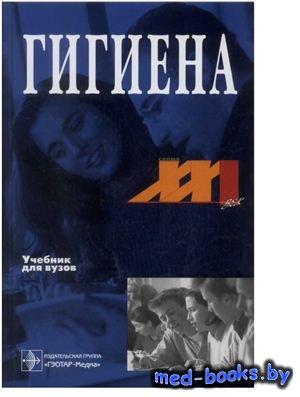 Гигиена - Румянцев Г.И. - 2005 год - 608 с.