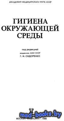 Гигиена окружающей среды - Сидоренко Г.И. - 1985 год - 304 с.