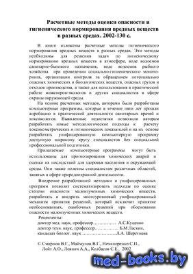 Расчетные методы оценки опасности и гигиенического нормирования вредных вещ ...