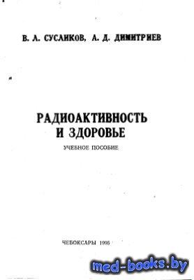 Радиоактивность и здоровье - Сусликов В.Л., Димитриев А.Д. - 1995 год - 116 ...