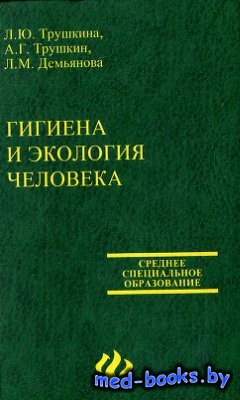 Гигиена и экология человека - Трушкина Л.Ю., Трушкин А.Г., Демьянова Л.М. - ...