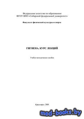 Гигиена. Курс лекций - Чернякова С.Н. - 2008 год - 57 с.