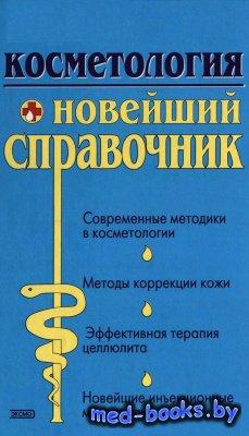 Косметология: Новейший справочник - Данилов С.И. - 2004 год - 570 с.
