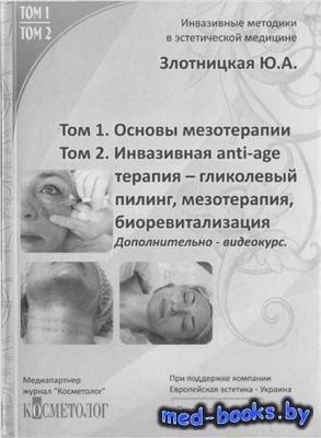 Инвазивные методики в эстетической медицине - Золотницкая Ю.А. - 2011 год - ...