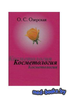 Косметология - Озерская О.С. - 579 с.