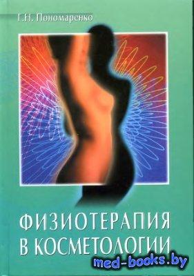 Физиотерапия в косметологии - Пономаренко Г.Н. - 2002 год - 356 с.