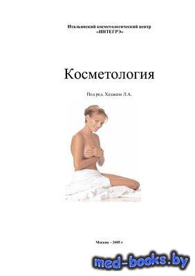 Косметология - Хеджази Л.А. - 2005 год - 197 с.