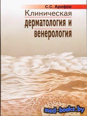 Клиническая дерматология и венерология. Атлас - Арифов С.С. - 2008 год