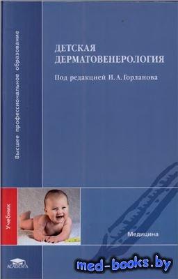 Детская дерматовенерология - Горланов И.А. - 2012 год - 352 с.
