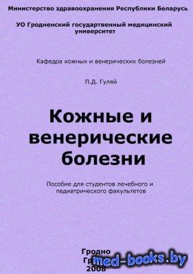 Кожные и венерические болезни - Гуляй П.Д. - 2008 год - 183 с.