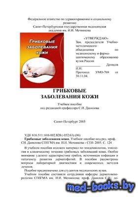 Грибковые заболевания кожи - Данилов С.И. - 2005 год - 124 с.