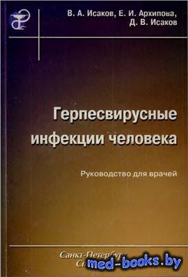Герпесвирусные инфекции человека - Исаков В.А., Архипова Е.И., Исаков Д.В.  ...
