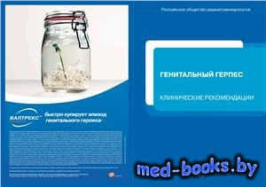 Генитальный герпес - Кубанова А.А. - 2010 год - 12 с.