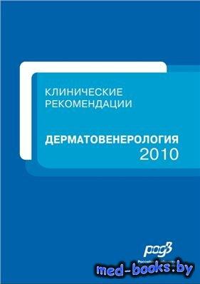 Клинические рекомендации. Дерматовенерология - Кубанова А.А. - 2010 год - 4 ...