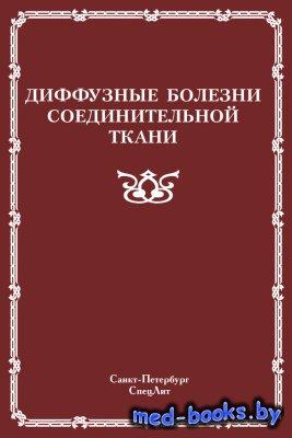 Диффузные болезни соединительной ткани - Мазуров В. - 2009 год - 208 с.