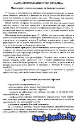 Лабораторная диагностика сифилиса - Охлопков В.А. - 13 c.